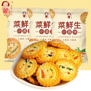 4 bags! Super value] healthy vegetable small round cake 800g