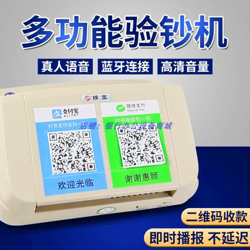 Máy dò tiền tệ Bluetooth thông minh di động nhỏ mới cắm sạc sử dụng kép với phát thanh viên thu thập giọng nói - Máy tính tiền & Phụ kiện