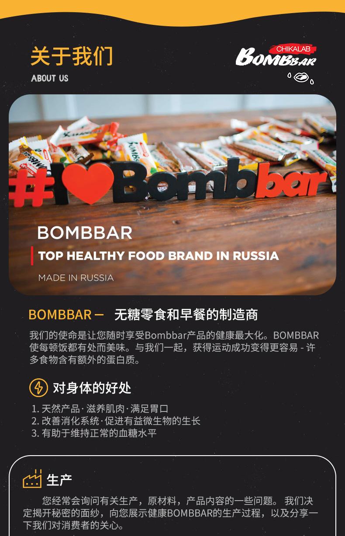俄罗斯进口 Bombbar 0糖冰淇淋 150g*6杯 6种口味 图17