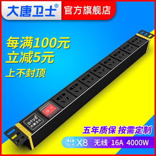 Big Tang Weishi PDU DS8118 industrial socket eight new national standard without cable cabinet outlet 16A 10A 32A 63A wireless power can be custom engineered power strip inserted row aging aircraft