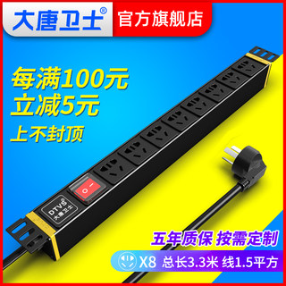 Large Tangwei Shi DS8011S PDU PDU cabinet dedicated outlet socket aluminum 2500W 8 bit GB new five-hole 10A 3 noodle industry standard rack power Strip
