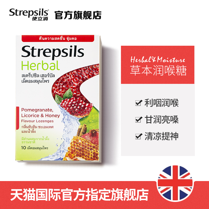 利咽润喉:英国 Strepsils 使立消 草本润喉糖10粒x4盒