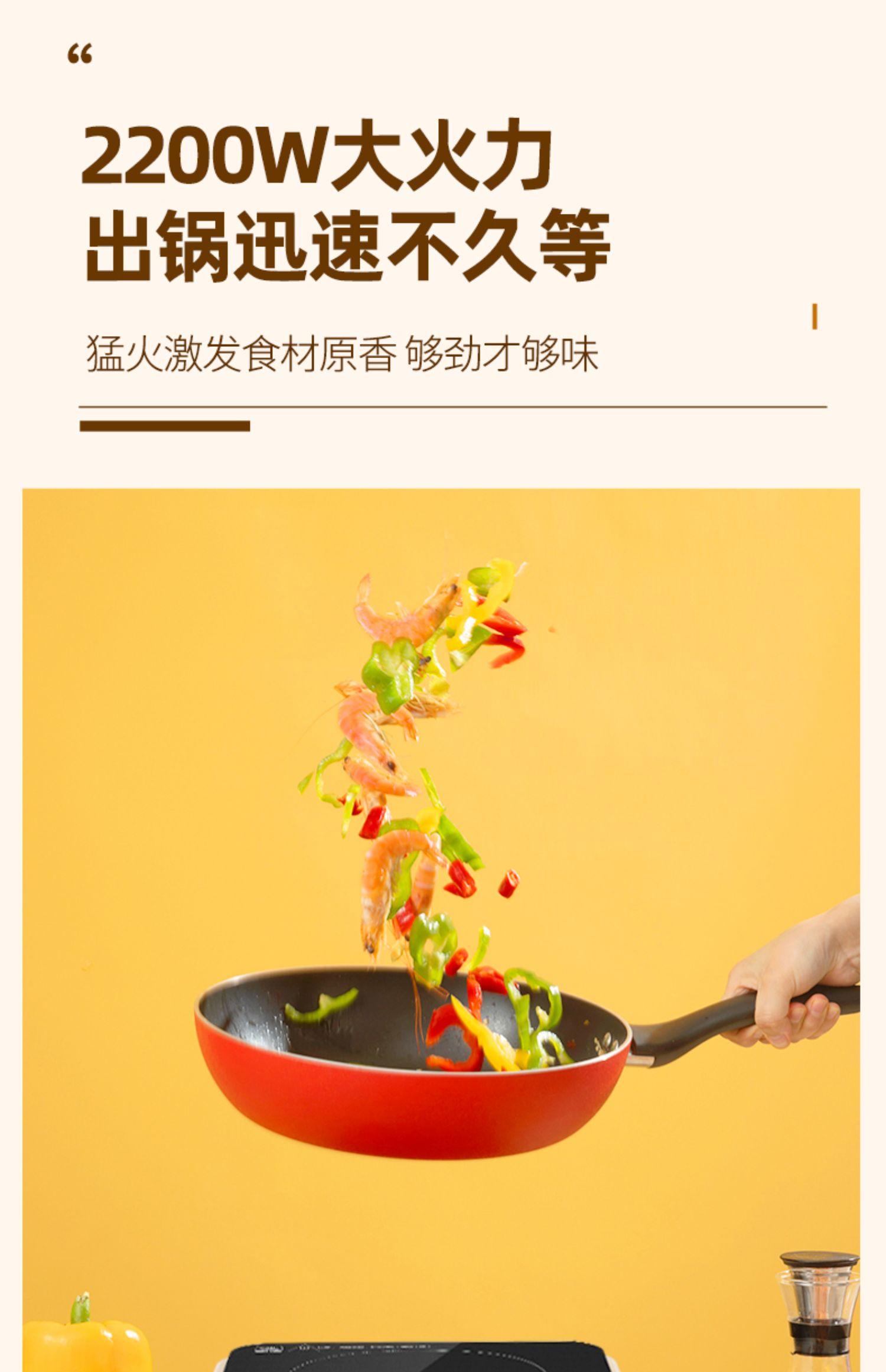 苏泊尔家用小型炒菜锅电磁炉