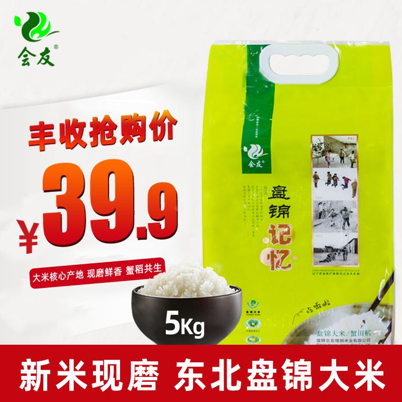 会友盘锦大米5kg蟹稻共生东北农家大米自产粳米真空v大米10斤包邮