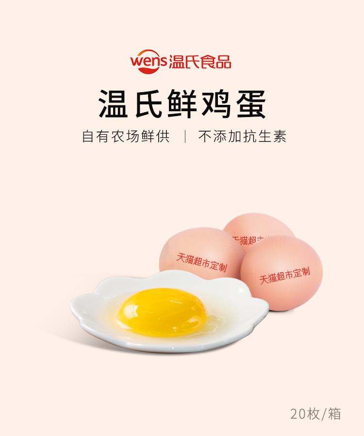 天猫超市定制 广东温氏 优级无菌柴鸡蛋 20枚x2箱 券后35.86元包邮 买手党-买手聚集的地方