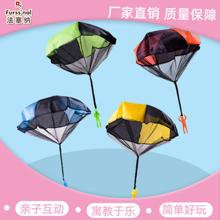 Fasena landed toys for children's kindergarten outdoor parachute teaching equipment hand to eat chicken empty parachute toys