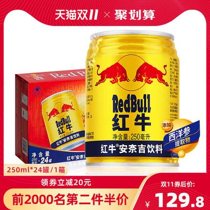紅牛 運動能量飲料 250ml*24罐*2件 184.7元11日0點搶 限前2000件第2件半價后