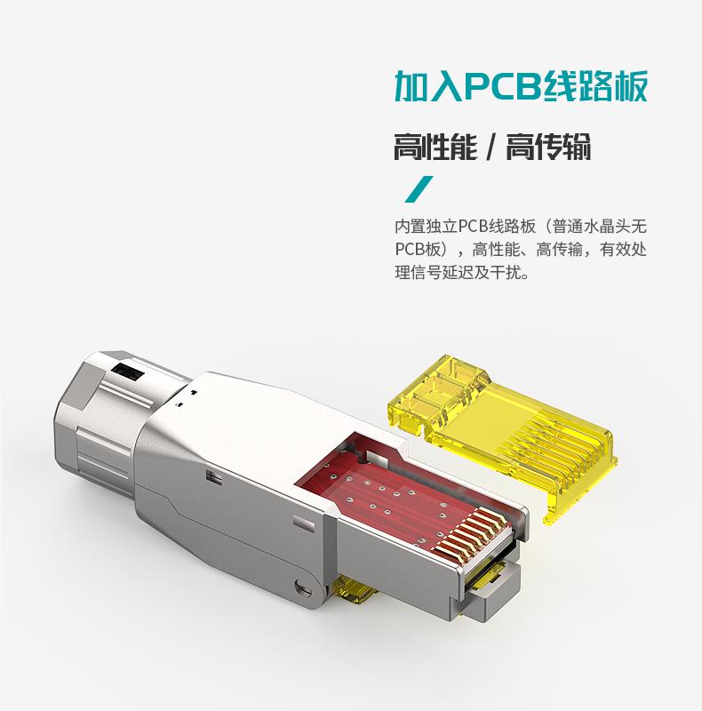 網絡水晶頭,RJ45插頭