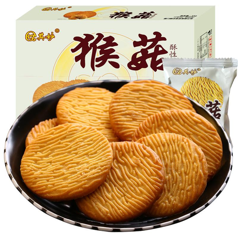 猴菇饼干零食小吃休闲食品整箱1kg