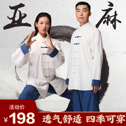 Tai chi clothing kung fu uniforms Chinese style linen Taiji suit women spring and summer men cotton hemp Taijiquan training clothes martial arts performance clothes
