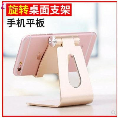 Simple mobile phone metal bracket office desk computer table table desktop universal metal mobile phone stands tablet