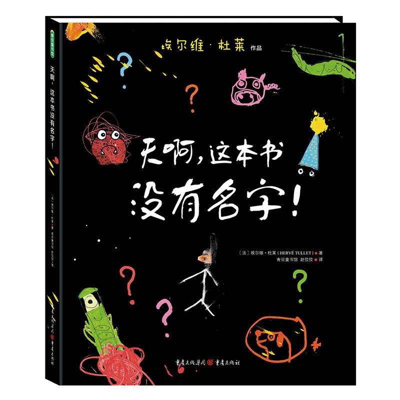 天啊,这本书没有名字!杜莱大师绘本百变创意游戏书故事书儿童绘本 幼小衔接绘本3岁图书儿童书籍幼儿绘本儿童读物 幼儿园老师