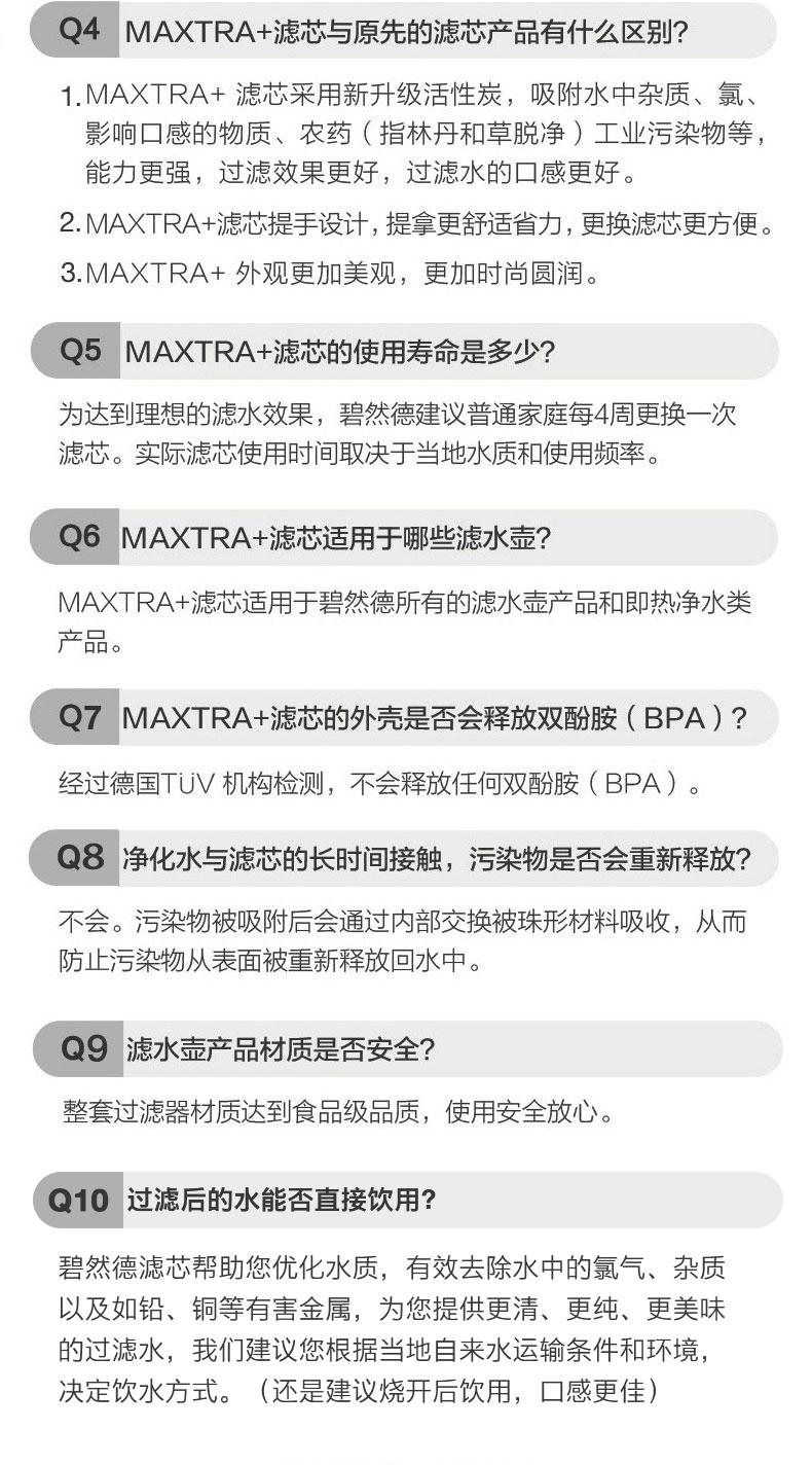 碧然德 Brita 第三代 Maxtra+ 标准版 多效滤芯 6枚 图6