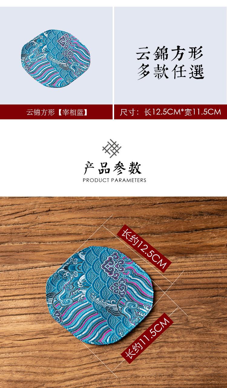 【滿額打折】中國風禮品南京云錦茶席扇形刺繡織錦緞餐墊功夫茶墊子杯墊送老外【海草家】