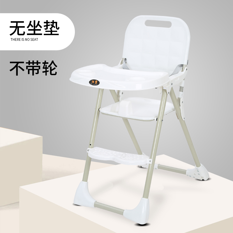 Adjustable foldable folding home dining chair children's dining table baby bb stool baby dining chair with wheel strap moveable