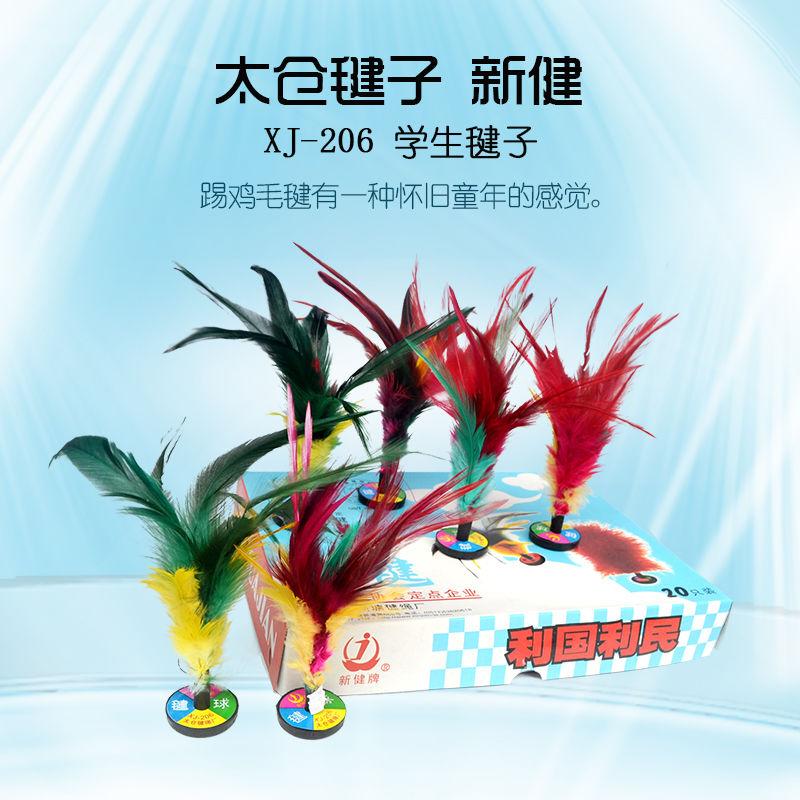 Trung Quốc 5 Miễn phí vận chuyển Taicang Xinjian Thương hiệu Gà Thể thao Ánh dương Trò chơi Cầu lông Trò chơi Cầu lông Học sinh Cầu lông - Các môn thể thao cầu lông / Diabolo / dân gian