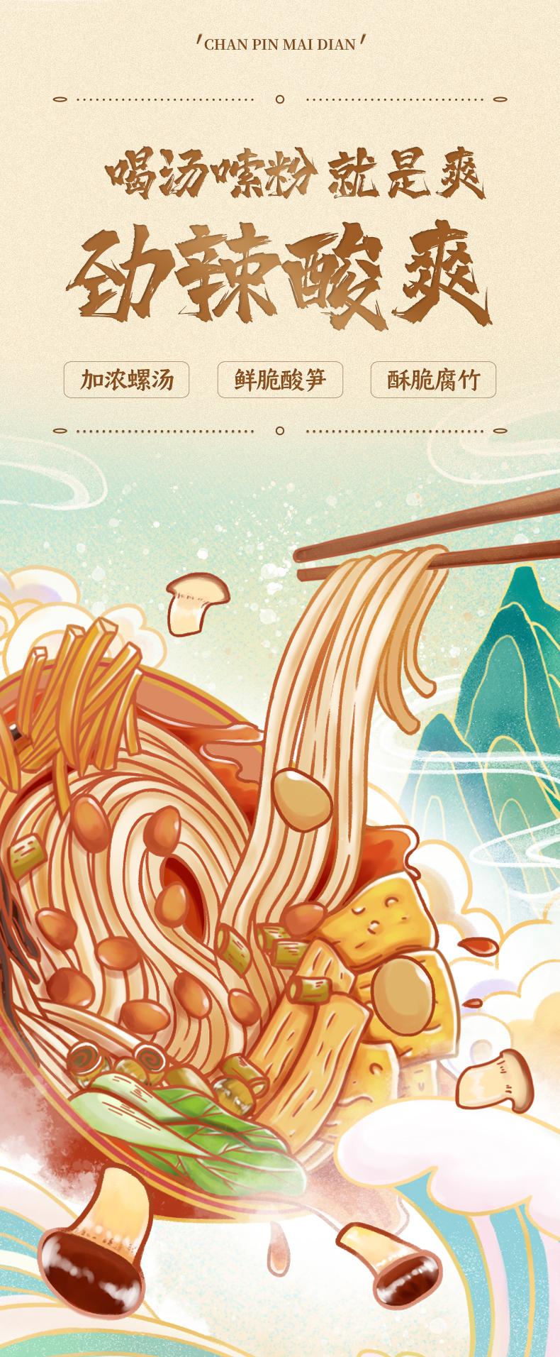 向往的生活X螺霸王联名 菌菇螺蛳粉 400g*3包 图5