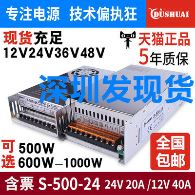 MS / S-500-24V20A DC 12V40A concentrated power supply 36 volts 48 switching power supply 600W800W1000W