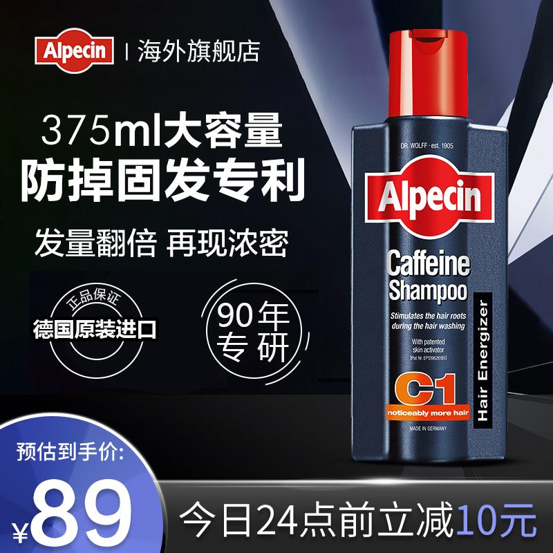 德国产 ALPECIN 欧倍青 咖啡因C1止脱生发洗发露 375ml 双重优惠折后¥59.1包邮包税