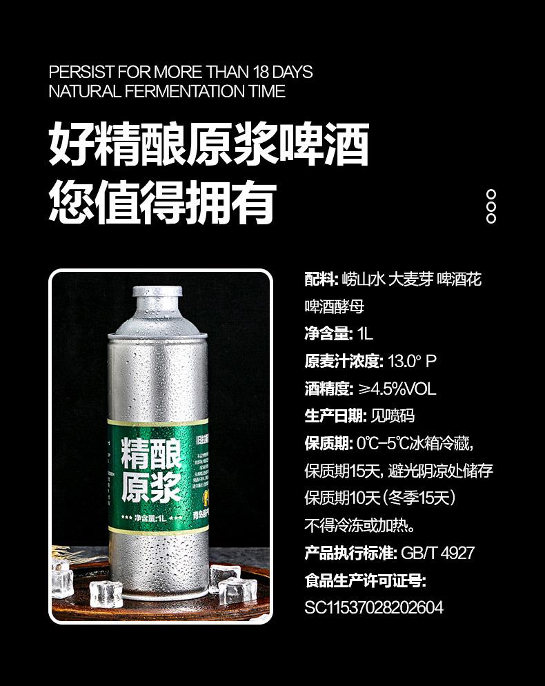 青岛特产 旧拉斯普金 原浆啤酒 1L*2罐 10天短保 图8