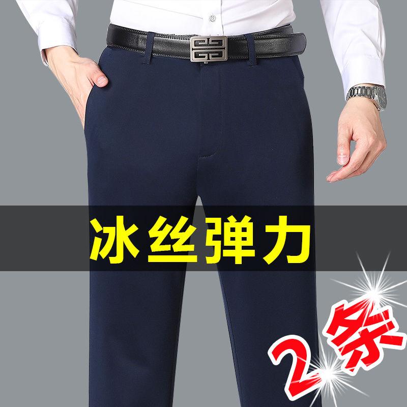 夏季薄款中老年男士休闲裤冰丝弹力高腰宽松爸爸西裤免烫抗皱男裤