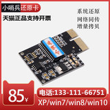 Small sentinel reduction card HDD protection card system restore restore network PC Card simultaneous reduction card pci-e