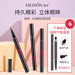 Meishen Eye Yan eyeliner is waterproof and does not smudge the flagship store official authentic pencil-style hard tip lasting and not easy to decolor