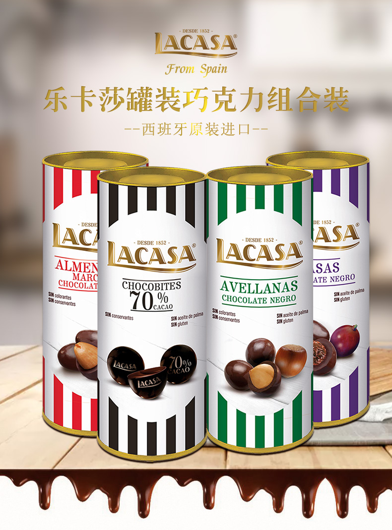 西班牙进口 Lacasa 乐卡莎 黑巧克力豆 130g罐装*2件 双重优惠折后¥26.85包邮 多味可选