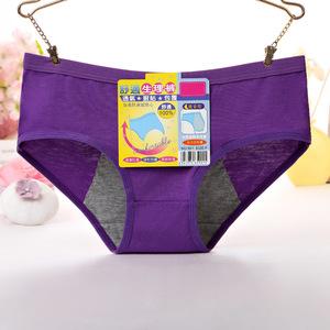 3条装 莫代尔生理三角内裤女士中腰防漏透气经期安全姨妈卫生裤
