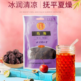 Wumei Beijing Tongrentang Wumei 50g/bag Lung Deficiency Prolonged Cough Long-term Diarrhea Deficiency Heat Diminishes Thieves Sour Plum Decoction
