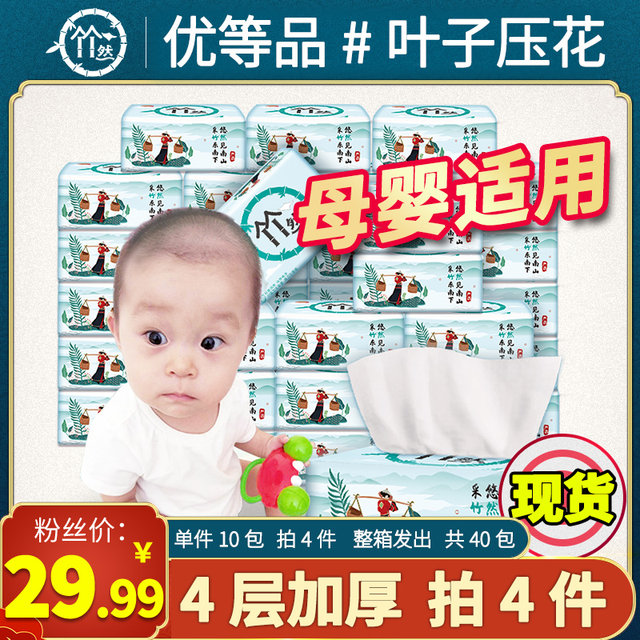 Bamboo Ran Paper-Drawing Family Affordable Mother and Infant Applies No Shavings, Wet Water, Easy to Break, Paper Tissue, Wood Pulp, Facial Tissue, Four Layers