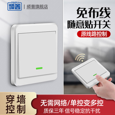 Remote control wireless switch panel free wiring electric lamp wall double control bedside free stick remote control switch smart home