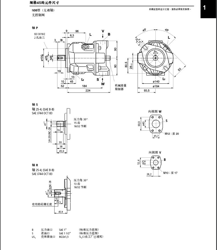 A10VSO28/18/45/71/100/140DFR1/31R-PPA12N0力士乐柱塞泵Rexroth(图13)