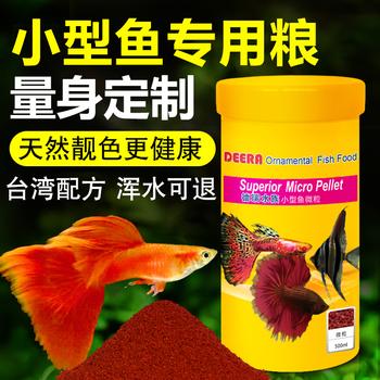 Павлин рыба подача материал тропические рыбы зерна рыба еда небольшой рыба хвост феникса пресноводный общий мелкие частицы часы награда рыба золотая рыбка подача материал, цена 244 руб