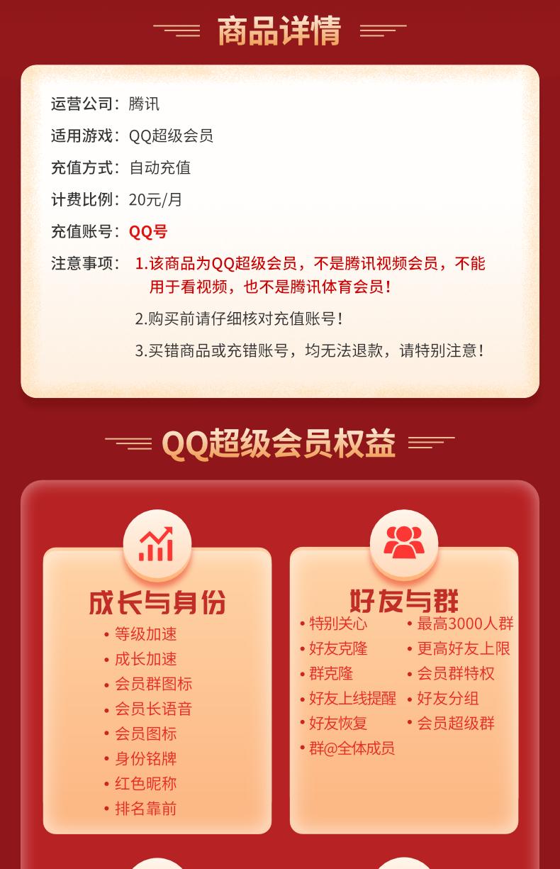 騰訊 QQ 會員大促:QQ 會員 78 元 / 年、超級會員 156 元 / 年