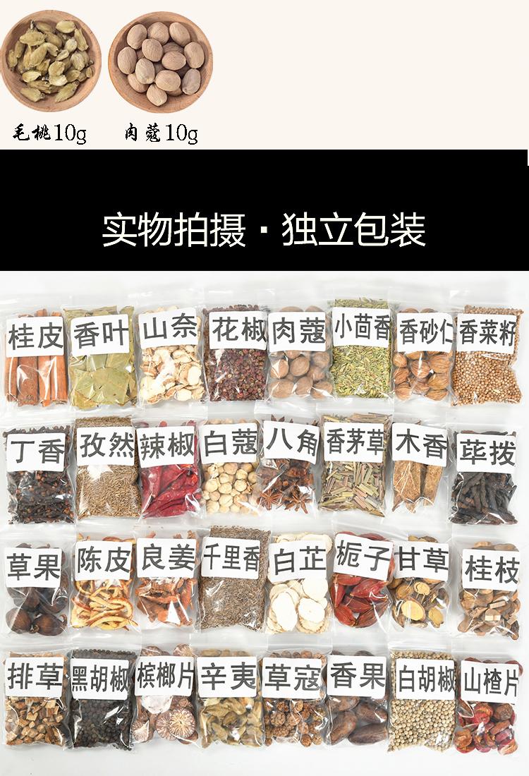 香料调料大全散装组合八角大料桂皮香叶花椒克十三香做菜滷料详细照片