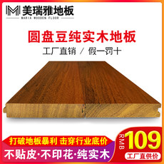 Pure solid wood flooring factory direct selling imported disc bean log longan natural color household bedroom environmental protection and wear resistance