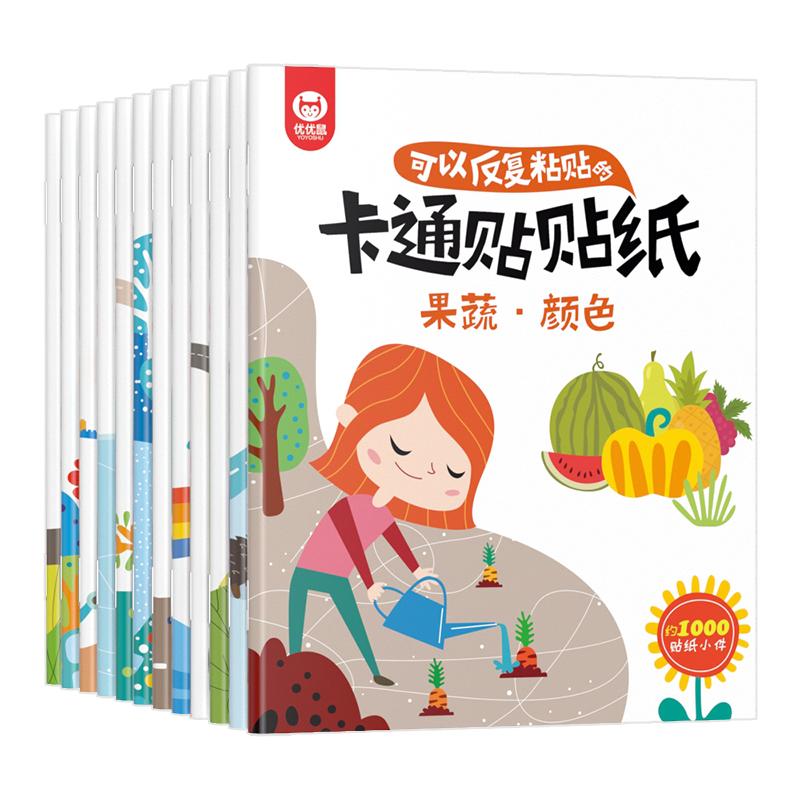 儿童反复贴贴纸书宝宝卡通贴画书12本