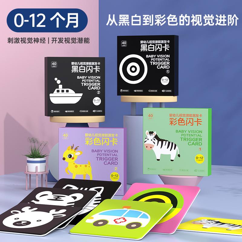 幼儿视觉激发婴儿黑白大卡儿童彩色卡片