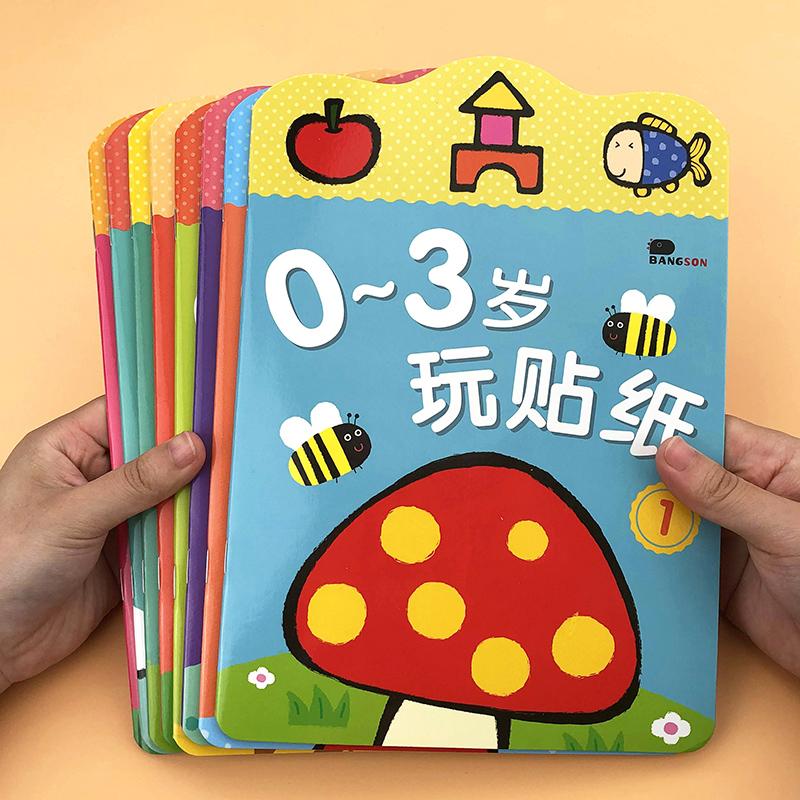 儿童贴纸书0一3岁宝宝益智卡通粘贴贴贴画书1岁2幼儿早教启蒙玩具