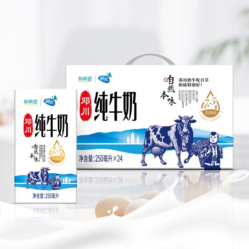 大理邓川全脂纯牛奶250ml*16