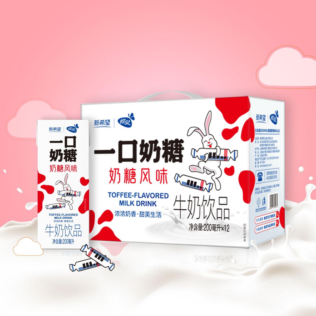 新希望(蝶泉)一口奶糖牛奶饮品200ml*12礼盒装奶糖风味牛奶饮料