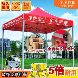 Four-foot umbrellas, outdoor advertising tents, printing stalls, canopy awnings, retractable rainproof parking shed umbrellas