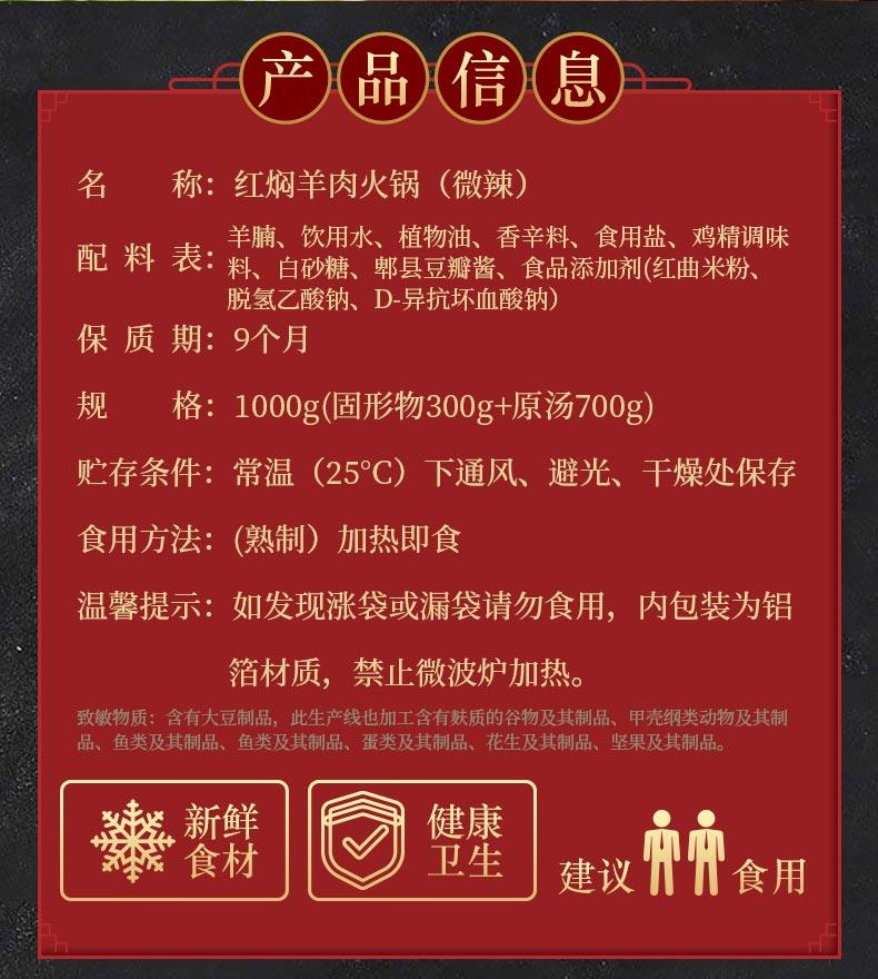 连锁门店品牌 老诚一锅 红焖羊肉火锅 2斤 图6
