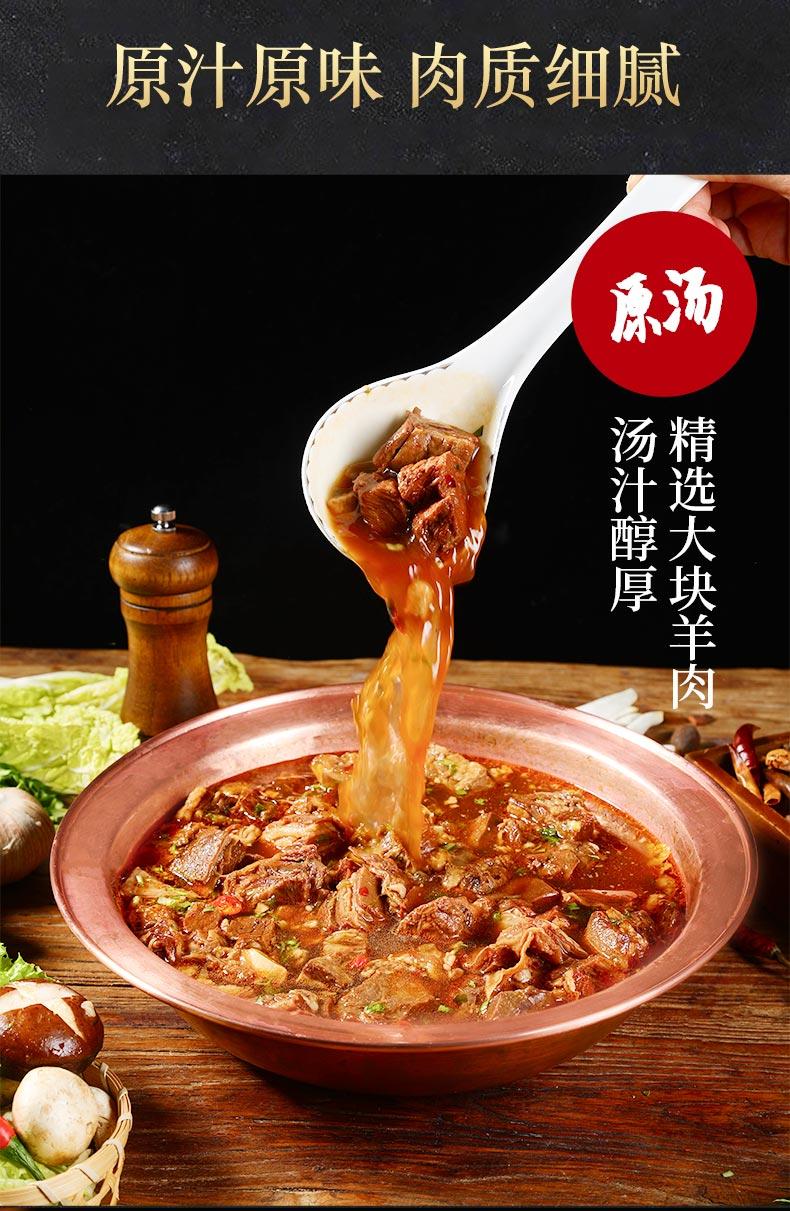 连锁门店品牌 老诚一锅 红焖羊肉火锅 2斤 图8