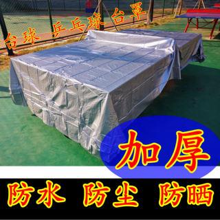 Сукно для столов,  Уплотнённый водостойкий солнцезащитный крем бильразмер крышка пыленепроницаемый дождь снукер стол мяч крышка бильразмерный стол крышка обложка тканевая настольный теннис тайвань крышка, цена 1304 руб