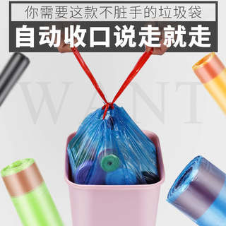 Thickened drawstring garbage bag automatic closing garbage bag thickened plastic bag for portable household wearing rope kitchen