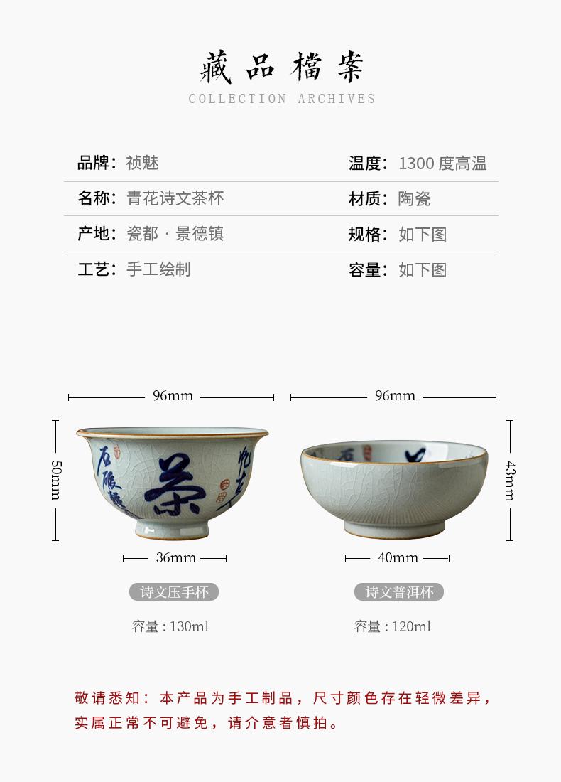 Shot incarnate the blue and white verse cup of jingdezhen ceramic manual pressure hand kung fu tea tea cup master cup single CPU