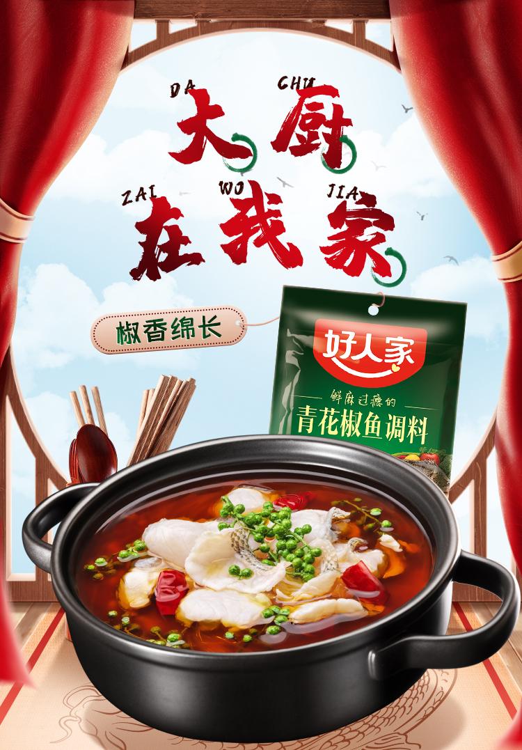 【好人家】鲜麻青花椒鱼调料210g1