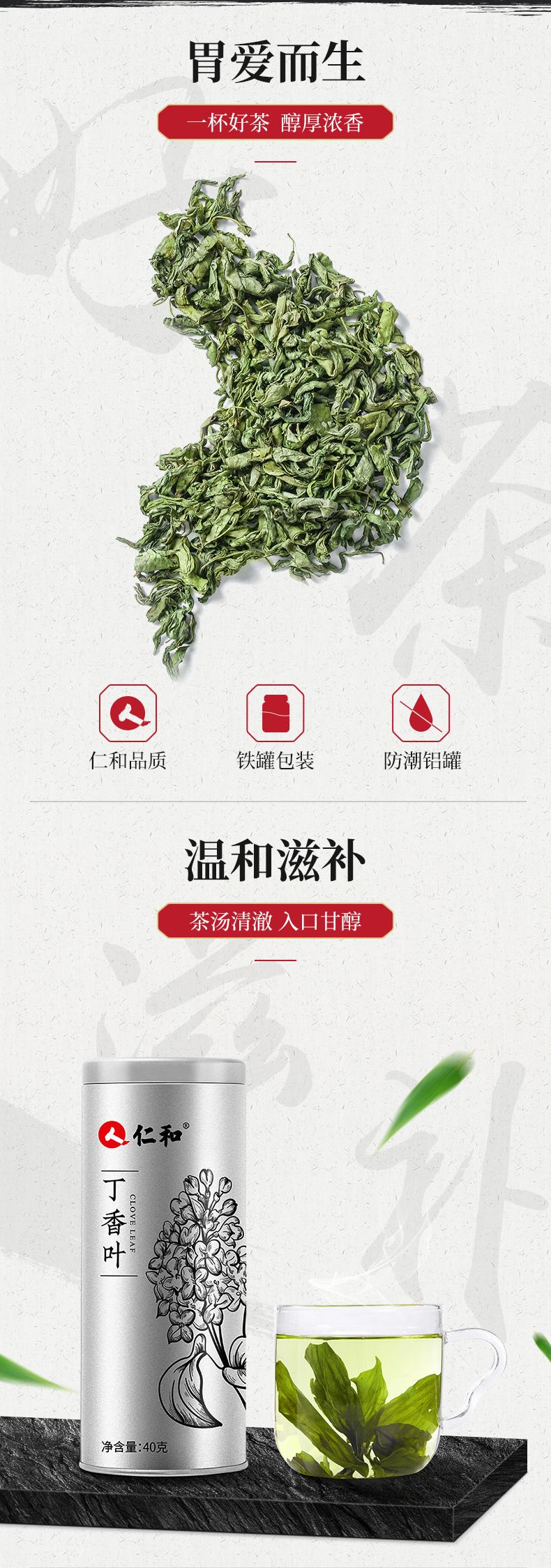 仁和 野生长白山丁香茶 40g 养胃抗菌 抑制幽门螺旋杆菌 图3